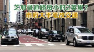 芝加哥道路每小时2英里? 市府大手笔改交通