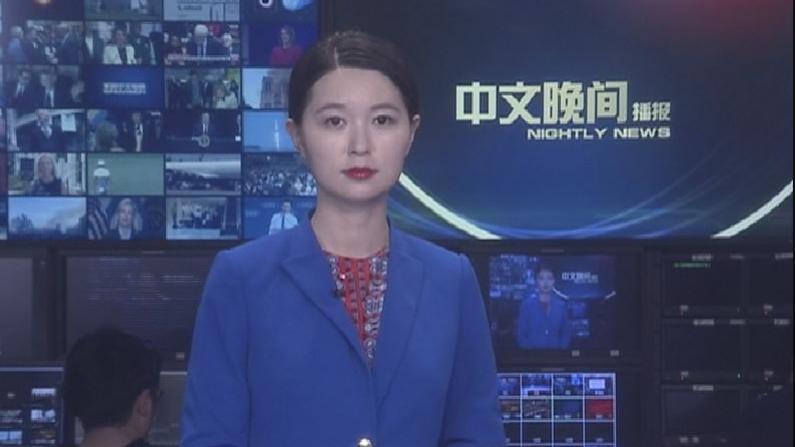 2019年04月19日中文晚间播报