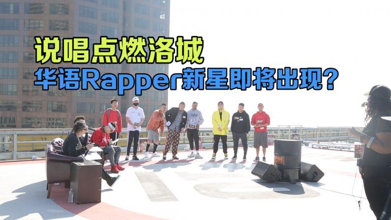 洛杉矶全城Rapper齐聚各显身手竟为它!