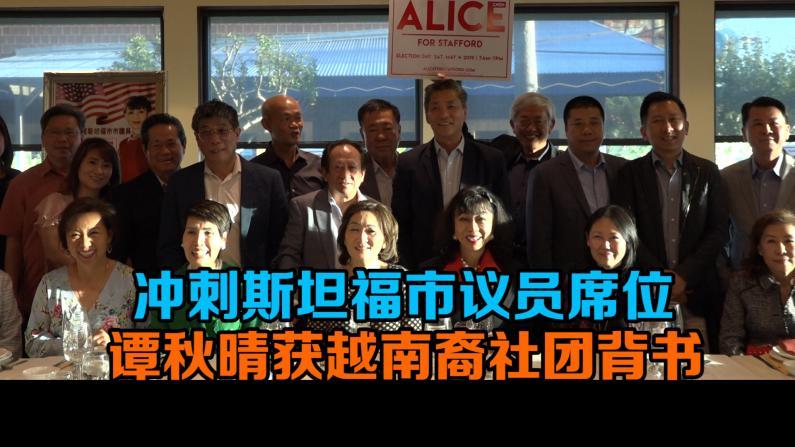 冲刺斯坦福市议员席位 谭秋晴获越南裔社团背书