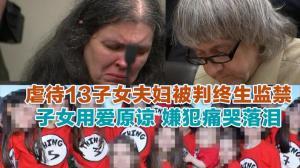 虐待13子女夫妇被判终生监禁 子女用爱原谅 嫌犯痛哭落泪