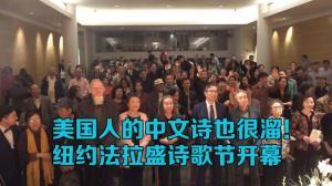 美国人的中文诗也很溜! 纽约法拉盛诗歌节开幕
