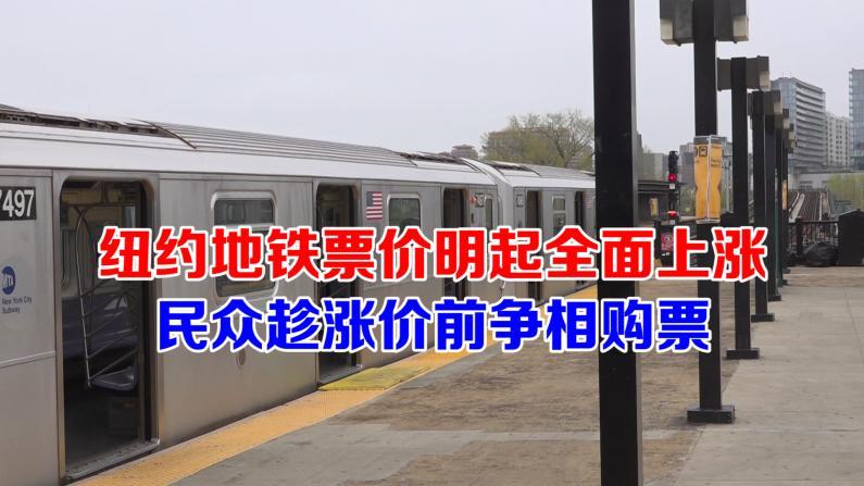 纽约地铁票价明起全面上涨 民众趁涨价前争相购票