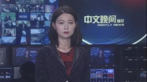 2019年04月20日中文晚间播报