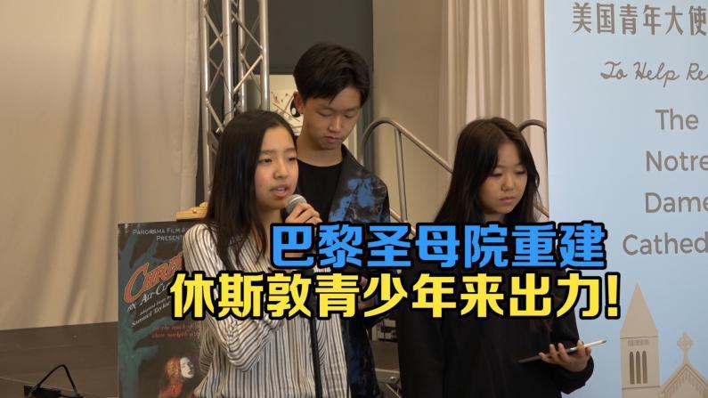 休斯敦华裔青少年发起重建巴黎圣母院捐款