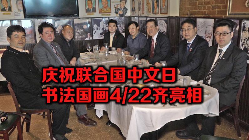 2019联合国中文日 苏士澍&王林旭书画展4/22纽约开幕