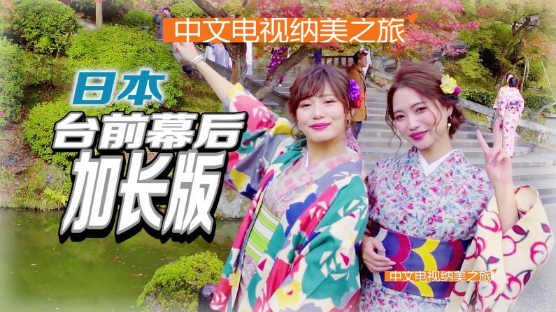 日本:精致的吃和亲切的拜
