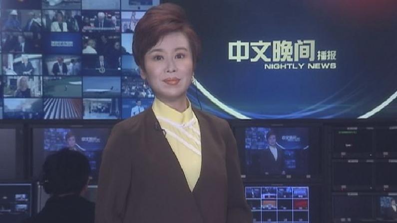 2019年04月21日中文晚间播报