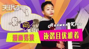 Haowen Xiao:漫画男孩 诙谐且优雅着