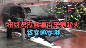 纽约法拉盛缅街车辆起火 致交通受阻