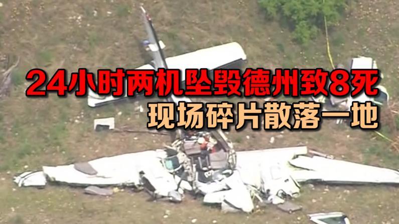 24小时两机坠毁德州致8死 现场碎片散落一地
