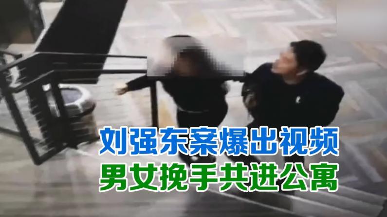 刘强东案爆出视频 男女挽手共进公寓