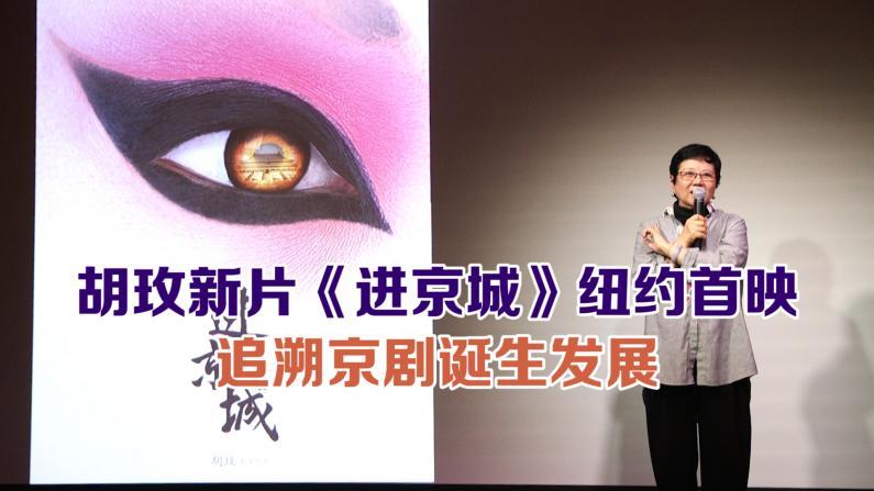 胡玫新片《进京城》纽约首映 追溯京剧诞生发展
