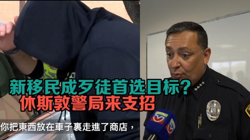华裔人口增速最快 休斯敦警局首发中文安全视频保治安