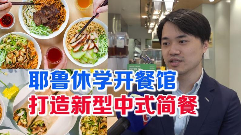 耶鲁休学开餐馆 打造新型中式简餐