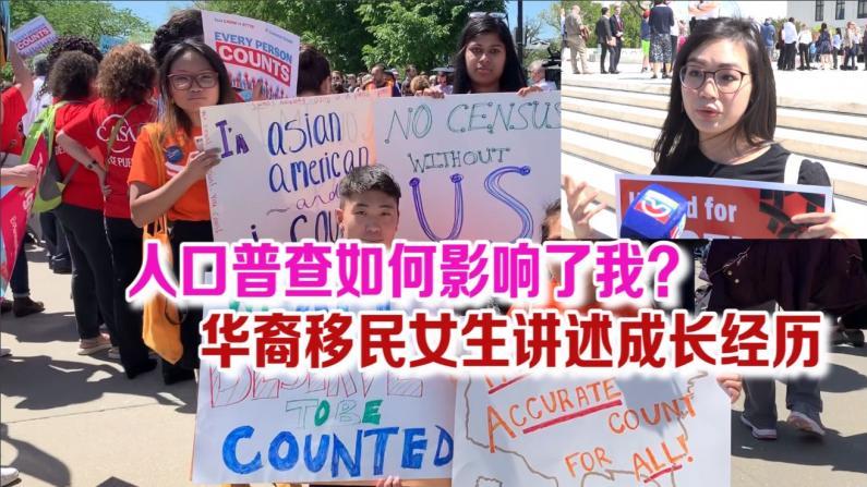 """华裔移民女生高院抗议 """"人口普查如何影响了我?"""""""