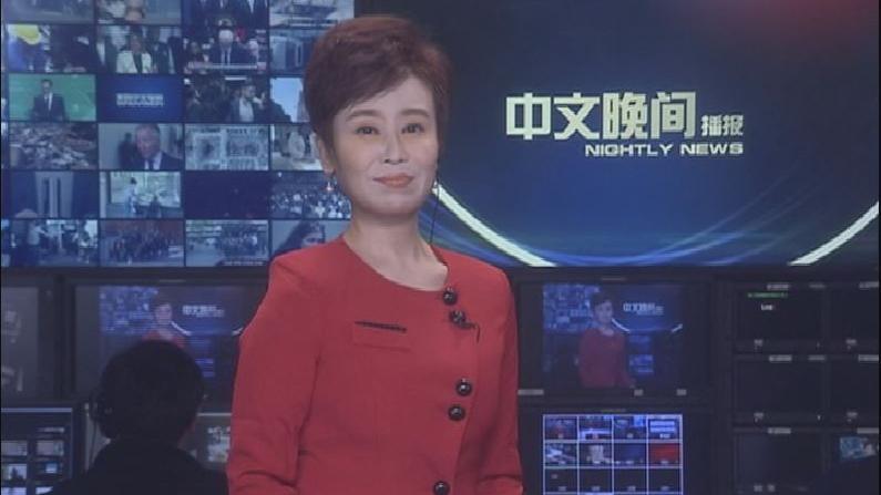 2019年04月23日中文晚间播报