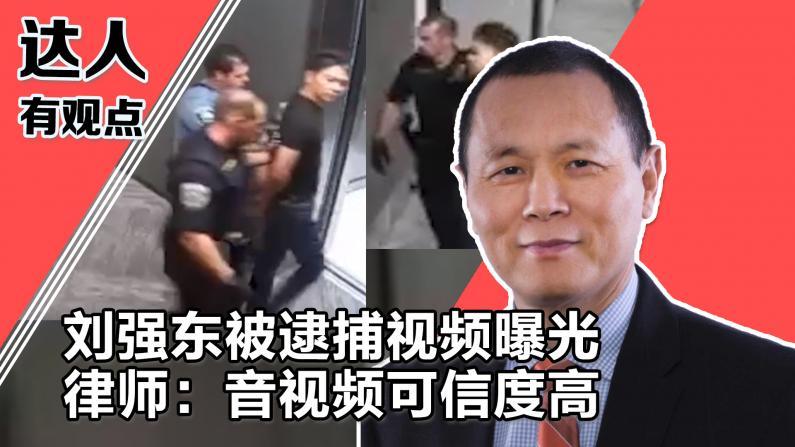 【达人有观点】刘强东被逮捕视频曝光 律师:音视频是真的