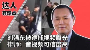 刘强东被逮捕视频曝光 律师:音视频是真的