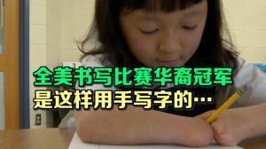 获全美书写冠军的华裔女孩 是这样用手写字的…