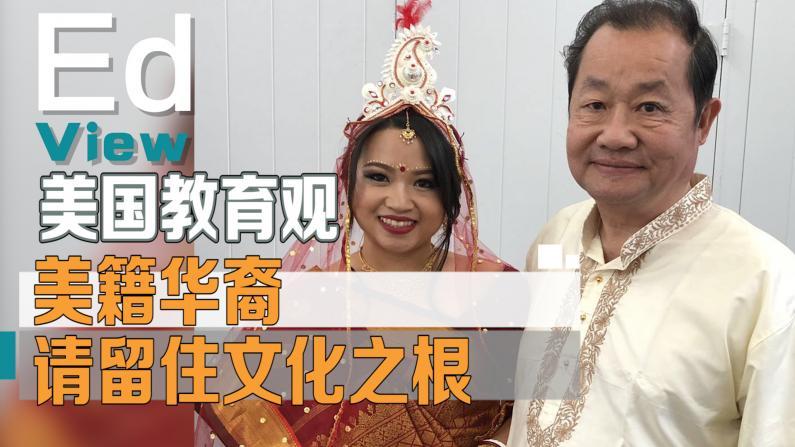 【美国教育观】美籍华裔请留住文化之根