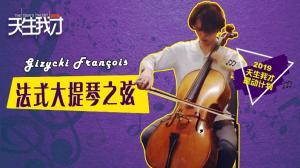Gizycki François:法式大提琴之弦