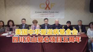 美国中华爱滋病基金会 四川凉山爱心项目五周年