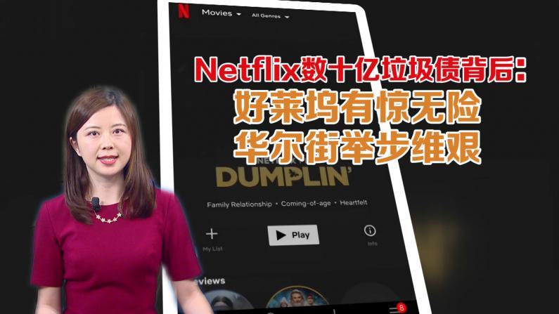 Netflix数十亿垃圾债背后:好莱坞有惊无险 华尔街举步维艰
