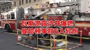 纽约曼哈顿沙井爆燃6人轻伤