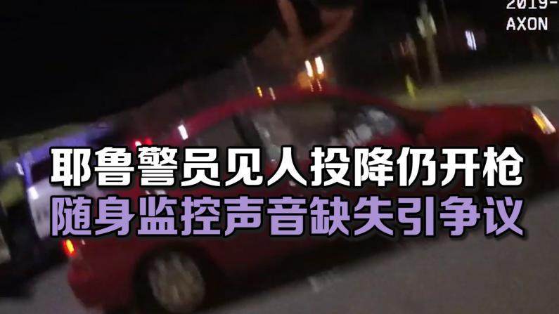 耶鲁警员见人投降仍开枪 随身监控声音缺失引争议