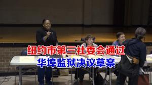 纽约市第三社委会通过 华埠监狱决议草案