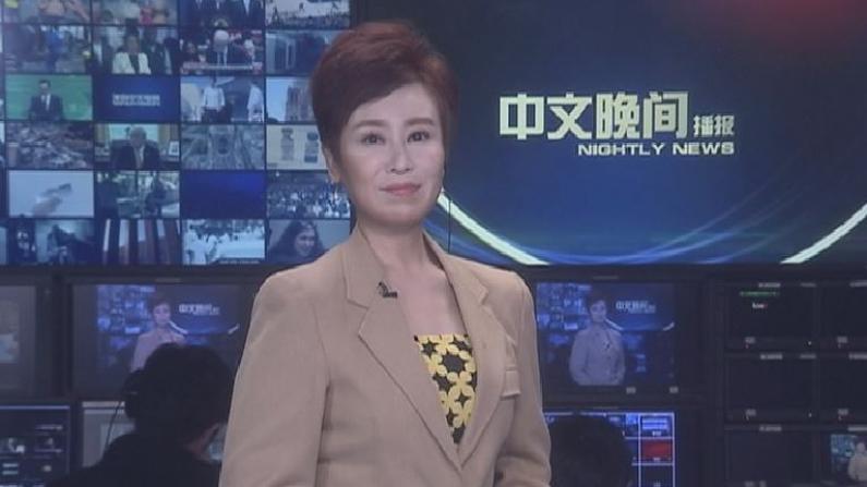 2019年04月24日中文晚间播报