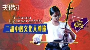 Suhasna Liyanaarachchi:二胡中的文化大冲撞