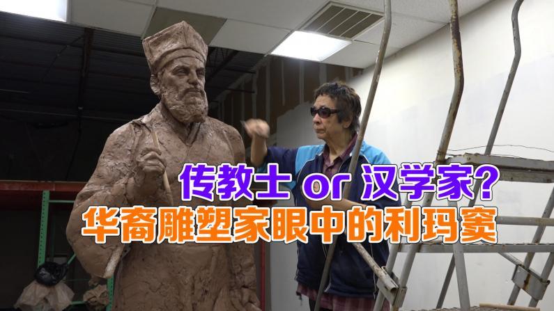 休斯敦华裔雕塑家打造西方汉学家利玛窦雕塑