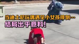 当迪士尼玩偶遇见小女孩摔倒… 结局出乎意料!