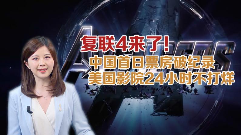 复联4来了!中国首日票房破纪录 美国影院不打烊
