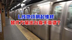 L线地铁明起维修 替代方案出台靠不靠谱?