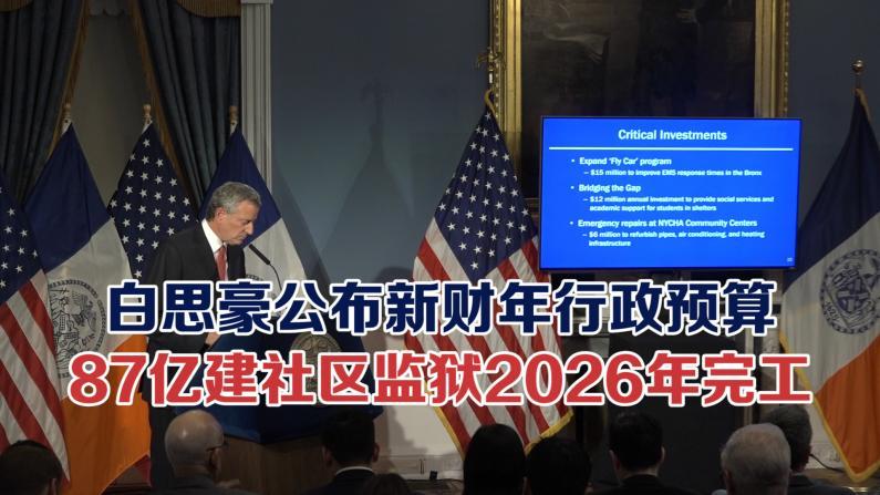 白思豪公布新财年行政预算 87亿建社区监狱2026年完工