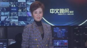 2019年04月25日中文晚间播报