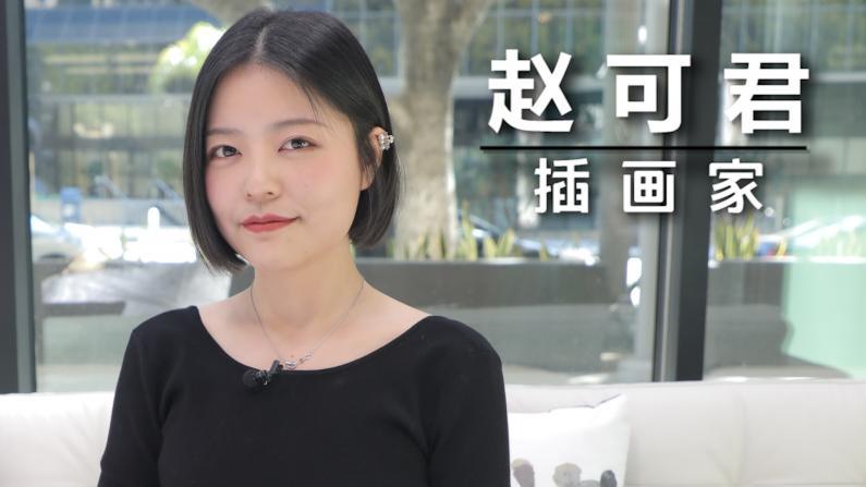【洛城会客室】赵可君:画笔搭建缤纷世界