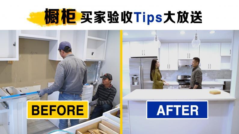 橱柜安装前后对比,超实用买家验收Tips大放送!