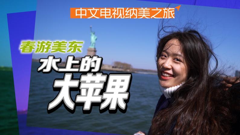 春游美东:水上看纽约会有新感觉