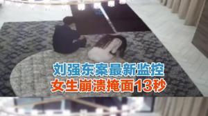 刘强东案最新监控 女生崩溃掩面13秒