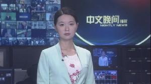 2019年04月27日中文晚间播报