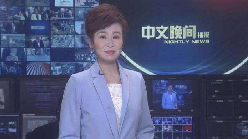 2019年04月28日中文晚间播报