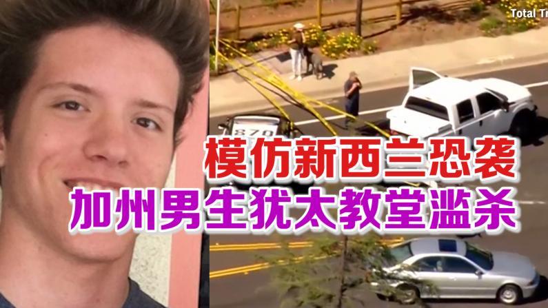 模仿新西兰恐袭 加州男生犹太教堂滥杀