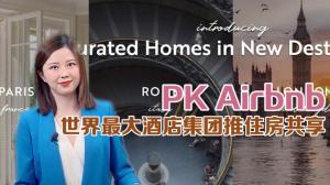 PK Airbnb 世界最大酒店集团推住房共享