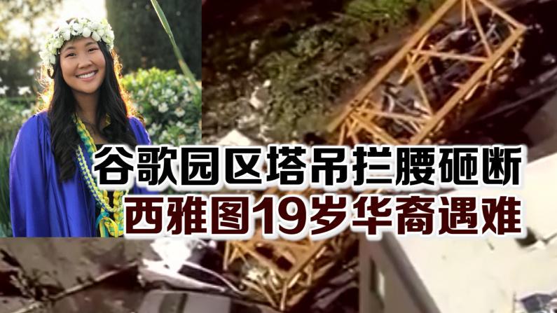 谷歌园区塔吊拦腰砸断 西雅图19岁华裔遇难