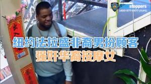 纽约法拉盛非裔男假扮顾客 强奸华裔按摩女