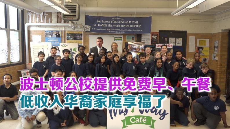 波士顿公校提供免费早、午餐 低收入华裔家庭享福了